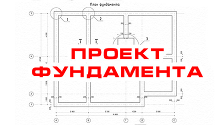 Проект фундамента (КЖ)