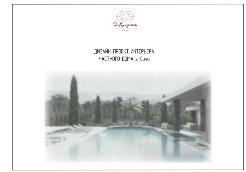 Титульный лист чертежи дизайн проекта