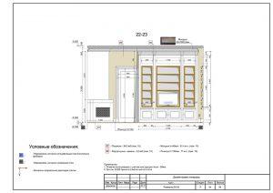 Развертка - чертежи дизайн проекта