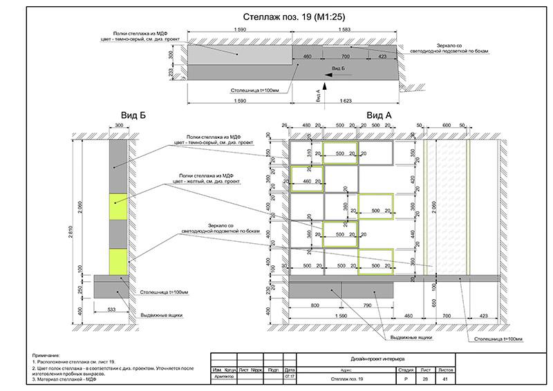 Деталировка элементов интерьера индивидуального изготовления