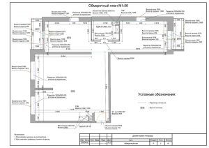 Обмерочный план рабочих чертежей