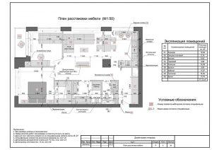 План расположения электроприборов (розеток и электровыводов) - чертежи дизайн проекта