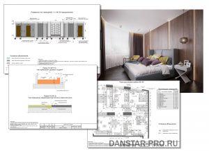 Рабочая документация дизайн проекта